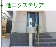 リフォーム外構・ガレージ拡張